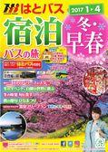 はとバス宿泊バスツアー 早春号(2017.1-4月)