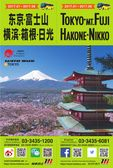 English & Chinese HATOBUS Tour(2017.1-6)