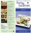 Party & Gourmet 7月8月号