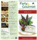 Party & Gourmet 2016年11月12月