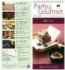 Party & Gourmet 2017年1月2月