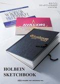 ホルベイン 水彩紙・スケッチブック