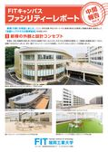 【福岡工業大学】FIT Campus Facility Report vol.3