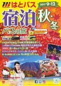 宿泊秋(2017.9月-12月)