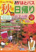 日帰り秋(2017.9月-12月)