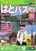 東京横浜観光 春号 (2018年3-7月)