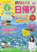 日帰りバスの旅 春~初夏号 (2018.3~7月)