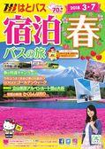 宿泊バスの旅 春号 (2018.3月~7月)