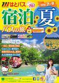 宿泊バスの旅 夏号 (2018.7月~9月)