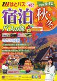 宿泊バスの旅 秋号 (2018.9月~12月)