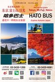 English & Chinese HATOBUS Tour (2019.10-12)