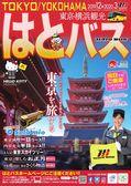 東京・横浜観光 冬号(2019年12月~2020年3月)