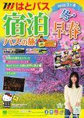 宿泊バスの旅 冬・早春号 (2020.1月~4月)