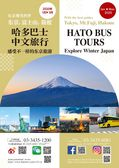 English & Chinese HATOBUS Tour (2020.1-3)