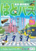 東京・横浜観光 春号(2020年3月~6月)