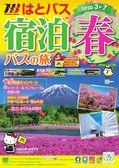 宿泊春(2020.3月-7月)