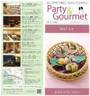 Party&Gourmet 2017年3月4月号