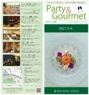 Party & Gourmet 2017年5月6月号