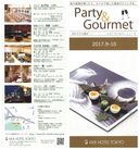 Party & Gourmet 2017年9月10月号
