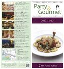Party & Gourmet 2017年11月12月号