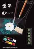 ホルベイン 日本画用品・絵手紙